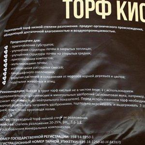 Торф кислый Азбука Роста  40 л