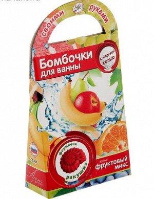 Набор для изготовления бомбочек для ванн аромат фруктовый микс