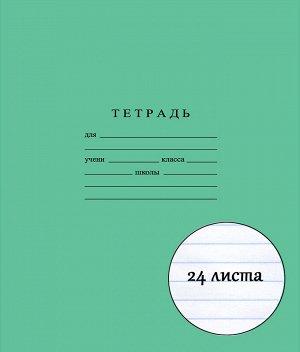 Школьная тетрадь 24 листа линия