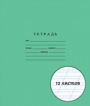 Школьная тетрадь 12 листов КОСАЯ ЛИНИЯ