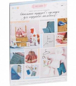 Стильный гардероб с одеждой для игрушек-малюток Добрая зима