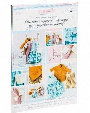 Стильный гардероб с одеждой для игрушек-малюток Самая модная