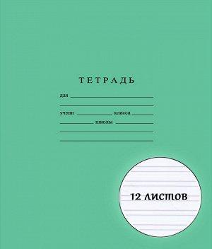 Школьная тетрадь 12 листов узкая линия