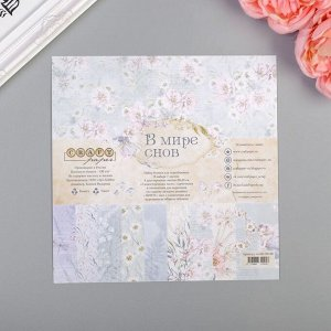 """Набор бумаги для скрапбукинга """"В мире снов"""" 7 листов 20х20 см, 190 гр/м2"""