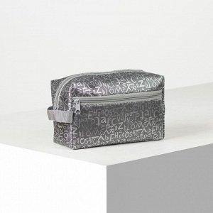 Косметичка дорожная, отдел на молнии, с подкладом, наружный карман, цвет серый