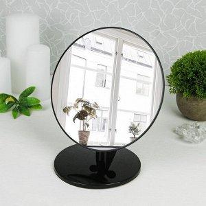 Зеркало настольное, d зеркальной поверхности 16 см, цвет чёрный