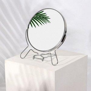 Зеркало складное-подвесное, двустороннее, с увеличением, d зеркальной поверхности 14 см, цвет серебряный