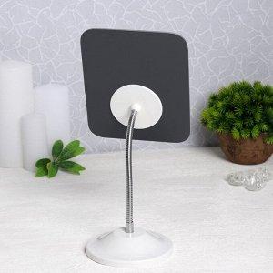 Зеркало настольное, на гибкой ножке, зеркальная поверхность 13,5 ? 16,3 см, цвет белый