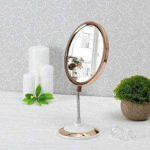 Зеркало настольное, на гибкой ножке, двустороннее, увеличение ? 2, зеркальная поверхность 14 ? 17 см, цвет медный/белый