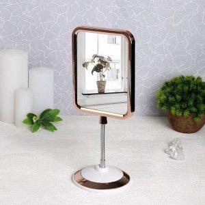 Зеркало настольное, на гибкой ножке, двустороннее, с увеличением, зеркальная поверхность 12,5 ? 16 см, цвет медный/белый