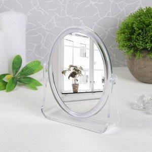 Зеркало настольное, двустороннее, зеркальная поверхность 9 ? 12 см, цвет прозрачный