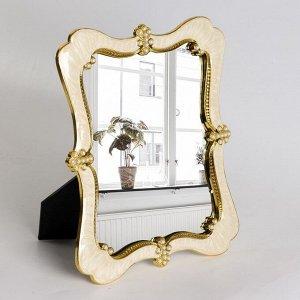 Зеркало интерьерное «Версаль», зеркальная поверхность — 18 ? 22 см, цвет бежевый/золотой