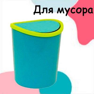Московский пластик. Вся красота для Вашего дома — Контейнеры для мусора — Хозяйственные товары