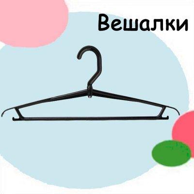 Московский пластик. Вся красота для Вашего дома! — Вешалки-плечики — Прихожая и гардероб
