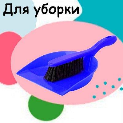 Московский пластик. Вся красота для Вашего дома — Все для уборки