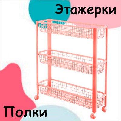 Московский пластик. Вся красота для Вашего дома — Полки и этажерки — Спальня и гостиная