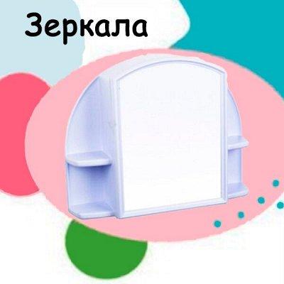 Московский пластик. Вся красота для Вашего дома — Зеркала и наборы для ванной — Ванная
