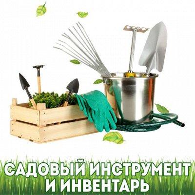 Дом, Сад, Огород - урожай на круглый год! — Садовый инструмент и инвентарь — Сад и огород