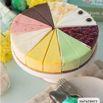 Грандиозная продуктовая закупка! Соусы, масло, макароны № 34 — до 30% снижение цен!Десерты, которые покупают снова и снова! — Торты и пирожные