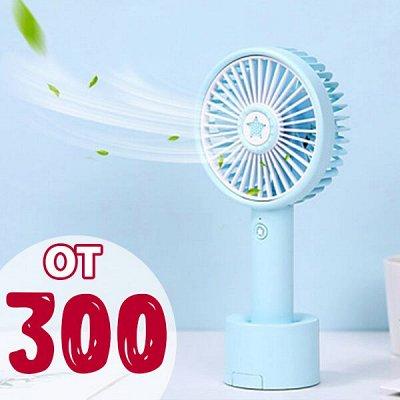 Социальная закупка💯Время самых нужных и выгодных покупок 🔥 — Вентиляторы — Кондиционеры и вентиляторы