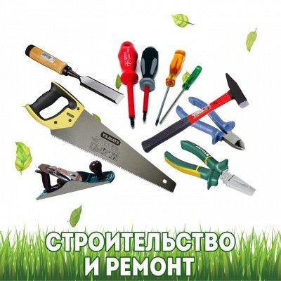 Дом, Сад, Огород - урожай на круглый год! — Строительство и ремонт — Инструменты и оборудование