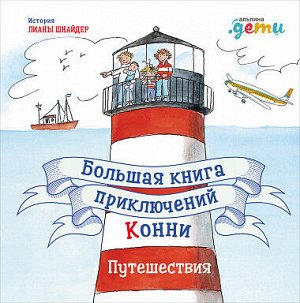 Большая книга приключений Конни, Путешествия