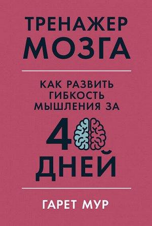 Тренажер мозга Как развить гибкость мышления за 40 дней