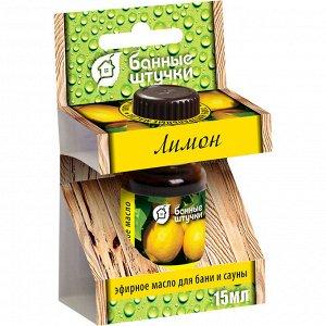 Эфирное масло Лимон 15 мл Банные штучки /28, 30010