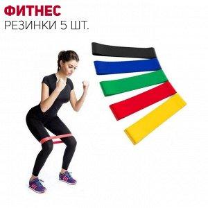 Набор фитнес резинок 5 шт.