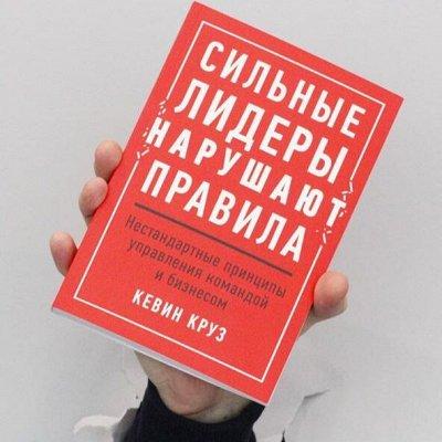Альпина Паблишер на 100sp. Интересно и полезно! Закажи — Лидерство и мотивация — Нехудожественная литература
