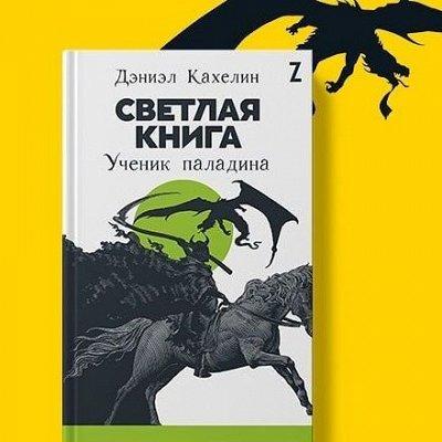 Альпина Паблишер на 100sp. Интересно и полезно! Закажи — Книги для подростков — Детская литература