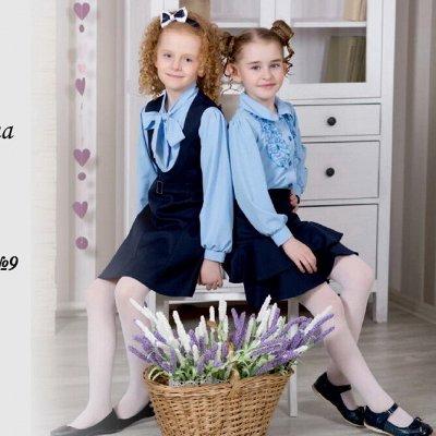 ЭлКласс. Школьная одежда для девочек и мальчиков
