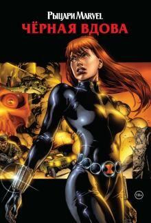 Рыцари Marvel. Чёрная вдова. Обложка с Наташей Романовой  18+