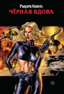 Рыцари Marvel. Чёрная вдова. Обложка с Еленой Беловой 18+