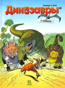 Динозавры в комиксах 6+