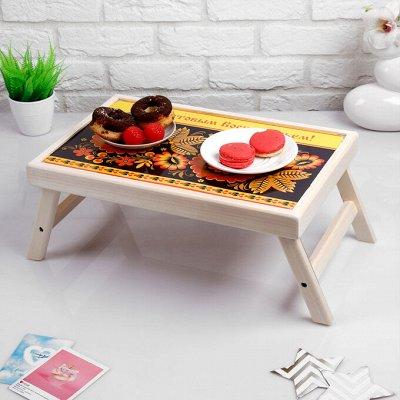 СКИДКА на Мир Мебели - Комфортно Оформляем Пространство!!    — Подносы и столики для завтрака — Салфетницы и подставки