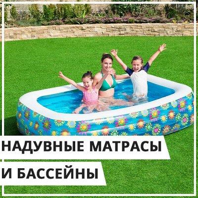 EuroДом - хозтовары для всей семьи! — Надувные матрасы и бассейны — Другое