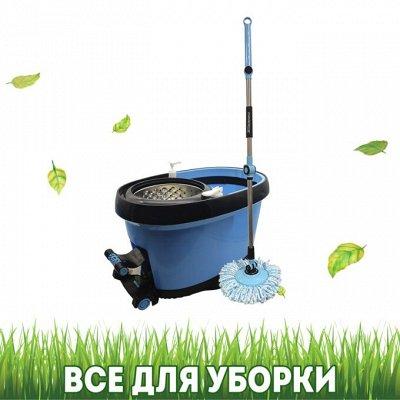 Дом, Сад, Огород - урожай на круглый год! — Все для уборки — Для мытья полов