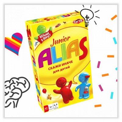 Настольные игры для детей и взрослых — Alias здесь — Настольные игры