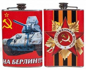 "Фляжка СССР ""На Берлин!"" №213"