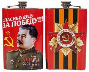 Советская фляжка №211