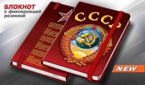 Блокнот с гербом СССР №57