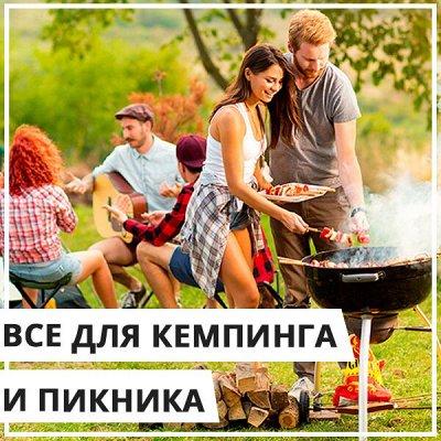 EuroДом - хозтовары для всей семьи! — Все для кемпинга и пикника — Наборы для пикника
