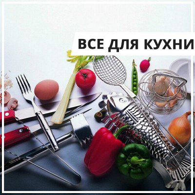 EuroДом - Все в одном! — Все для кухни — Сковороды