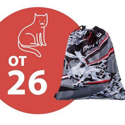 Price Down🔻/ Удар по ценам💣Жаркие*летние*твои скидки☀️ — Мешки для сменной обуви — Детям и подросткам