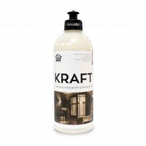 Кондиционер - очиститель для кожи Kraft 5в1 (0,5 л)