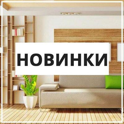 EuroДом - Товары для дома😻Экспресс-доставка — Новинки! — Для дома