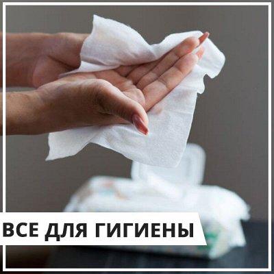 EuroДом - Все в одном! — Все для гигиены — Гигиена