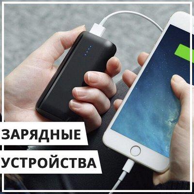 EuroДом Зачем купоны? Есть скидоны🤩 — Зарядные устройства для смартфонов/ПК