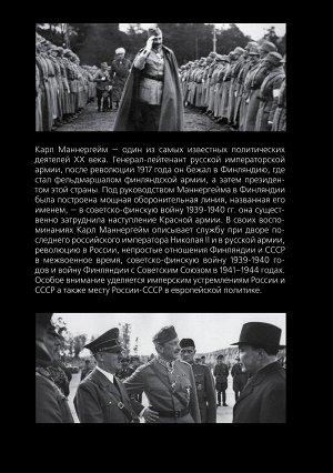 Маннергейм К. Линия жизни. Как я отделился от России